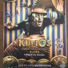 【お台場】キュリオスが東京初上陸!シルクドゥソレイユをお得に鑑賞
