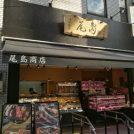 【野毛】老舗精肉店の絶品コロッケ~尾島商店本店