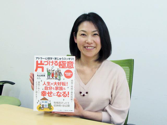 Amazon1位!丸山郁美さん2冊目の本「アドラー心理学で家じゅうスッキリ!片づける極意」に込めた思い