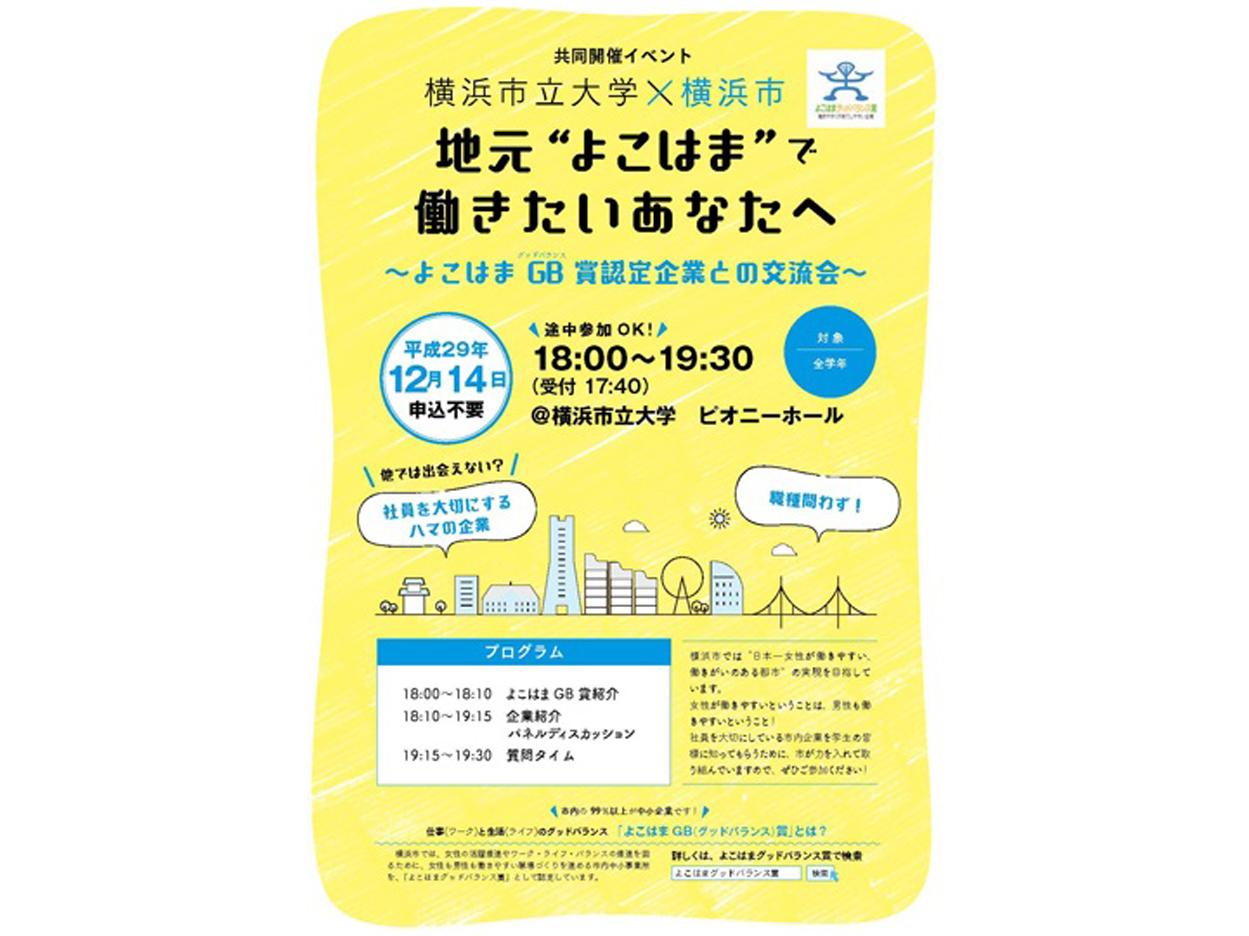【12/14(木)実施】学内企業説明会@横浜市立大学