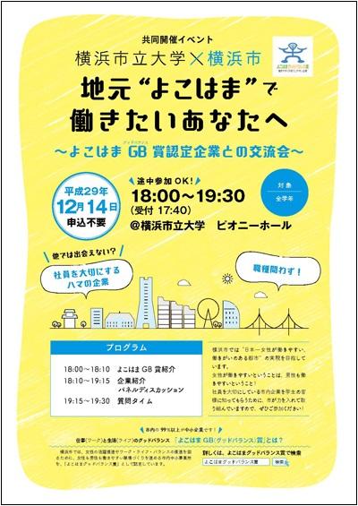 resize学内企業説明会_横浜市立大学171214-1