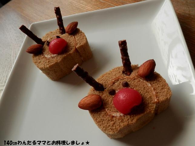 市販のロールケーキで簡単★トナカイのデコロール♪