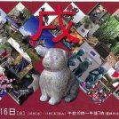 オー!わんダフル 全国の犬像をめぐる写真展開催