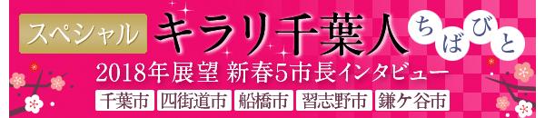 【新春スペシャル2018】四街道市長 佐渡斉(ひとし)さん<キラリ千葉人(ちばびと)>