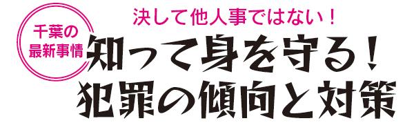 知って身を守る! 犯罪の傾向と対策〈千葉県警察本部 よくし隊レディ「あおぼーし」隊長に聞きました〉