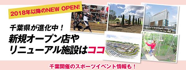 千葉県2018年以降のNEW OPEN! 新規オープン店やリニューアル施設