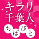 【キラリ千葉人スペシャル2018】地元5市 市長インタビュー