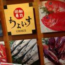 絶大な人気を誇る回転寿司チェーン「ちょいす」より、興奮ワンコインランチ