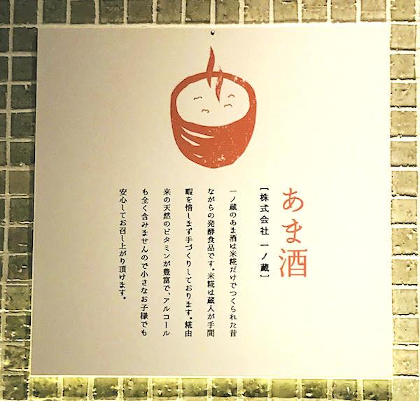 datecafe-amazakesign