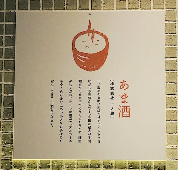【仙台駅ナカ②】美容に健康に旅のお供に!地元酒蔵の美味しい甘酒ラテ@ソウルフルード満載カフェ