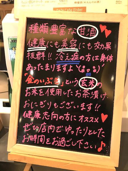 datecafe_signhand