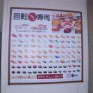 回ってない?お寿司が回転しない「魚べい」 11/27太白区富沢にオープン!!