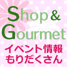 denen_shop&gourmet0526_eye