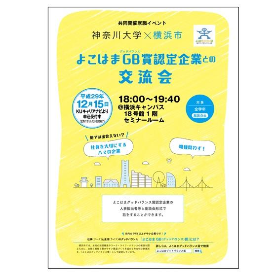 軽_学内企業説明会_神奈川大学171215