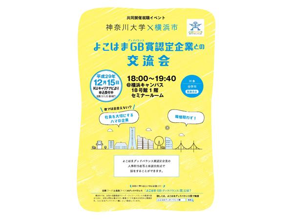 【12/15(金)実施】学内企業説明会@神奈川大学