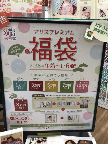 fukubukuro poster