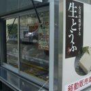 fushimiya1