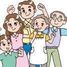 健康家族1