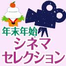 machida_cinemania_eye