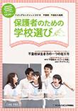 osk_171221_futoukou_003