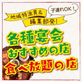 地域特派員&編集部発!忘新年会におすすめ・食べ放題の店特集