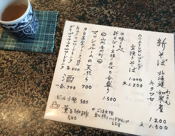 otafuku_menu