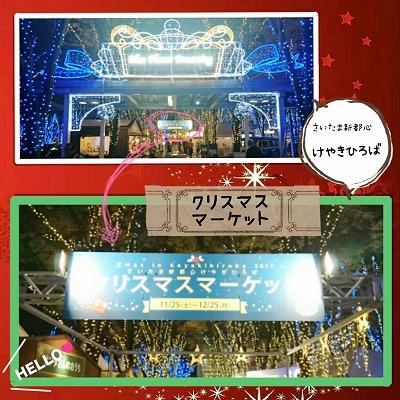 クリスマスマーケット②