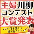 syufusenryu-taisyo_bnr_280-280