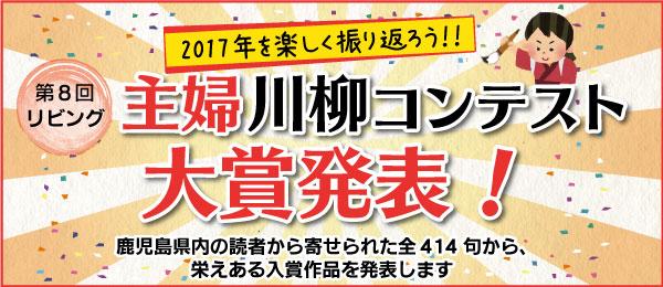 リビング主婦川柳コンテスト大賞発表!