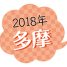 【バーゲンカレンダー】2018年★夢ふくらむ新春バーゲン情報♪