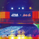 【西武園ゆうえんち】今年は「超特急」と「イルミージュ」がコラボレーション!