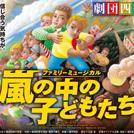 武蔵村山市民会館で、劇団四季「嵐の中の子どもたち」上演