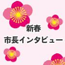 【新春】市長インタビュー(立川・八王子・国分寺・国立)