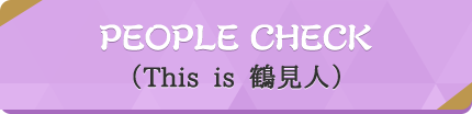 PEOPLE CHECK (This is 鶴見人)v