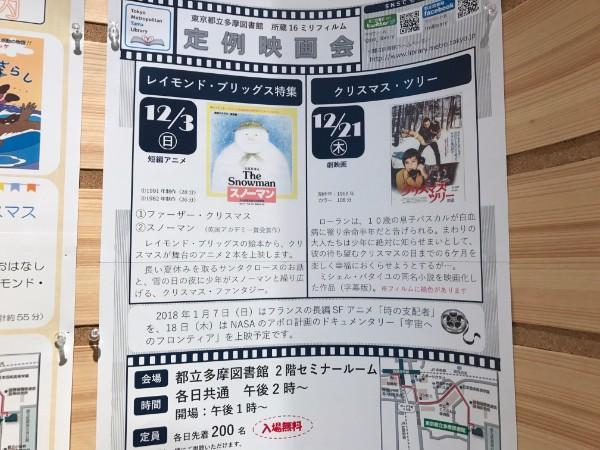 無料で映画鑑賞?!『都立多摩図書館 映画会』@西国分寺