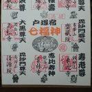 0105-sichihukujin18