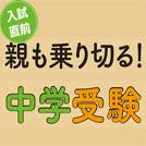 0125chugakujuken_eye