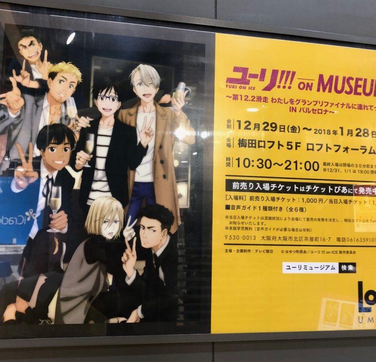 ユーリ!!!on MUSEUMに行ってきました!!