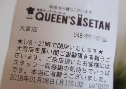 1801_queens