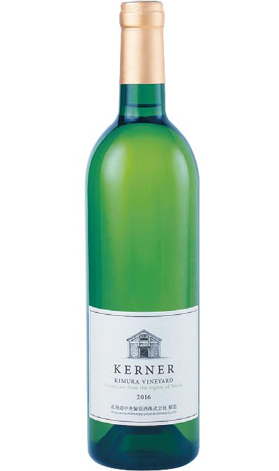北ワイン ケルナー 2016