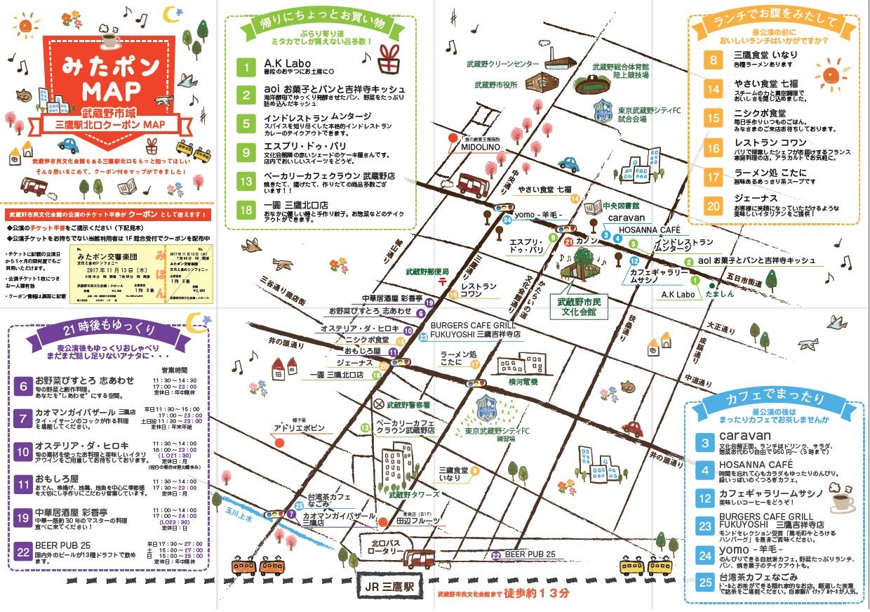 三鷹「みたポンMAP」飲食店25店で割引サービス