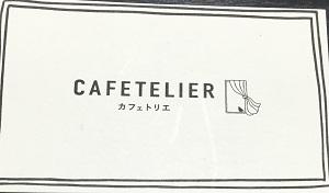2018cafetelier1
