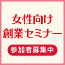横浜市信用保証協会バナー_正方形リビング