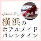 リビング_バレンタインアイキャッチ