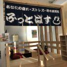 足湯ができるドコモショップが大阪に誕生