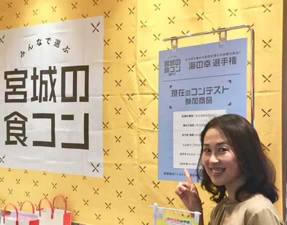 【参加無料】宮城の食コン2017は日曜まで!美味しく試食審査しよ♡