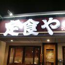 白石の名物定食屋・・・その名も「定食や」!