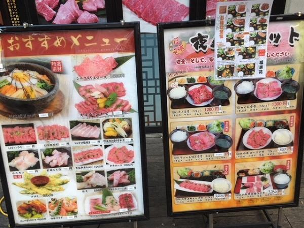横浜 ランチ 焼肉