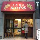 【成城】テレビでも話題!あんことチーズの甘塩加減が絶妙!平太郎の鯛焼き