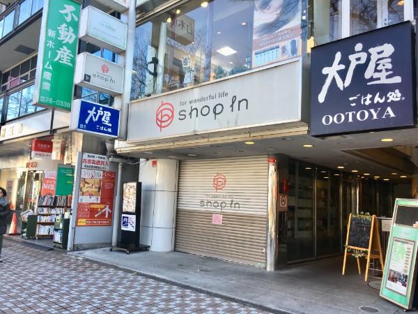 【閉店】ショップイン国立駅店1/26(金)で閉店!